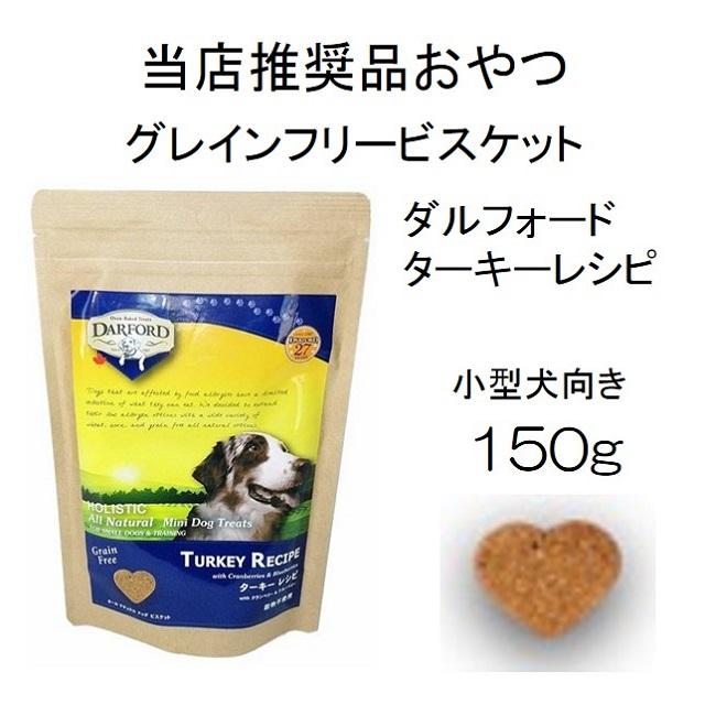 ダルフォード・ターキーレシピレシピ with クランベリー&ブルーベリー・グレインフリー・ビスケット(小型犬向)150g