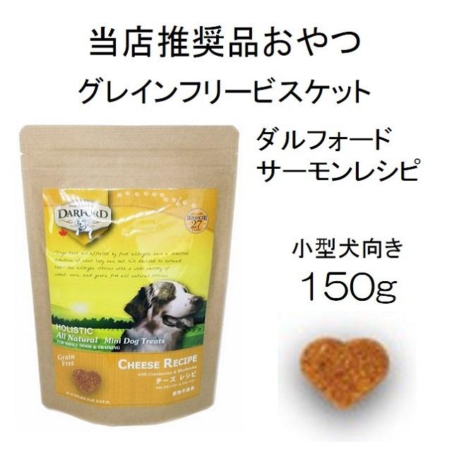 ダルフォード・チーズレシピ with クランベリー&ブルーベリー・グレインフリー・ビスケット(小型犬向)150g
