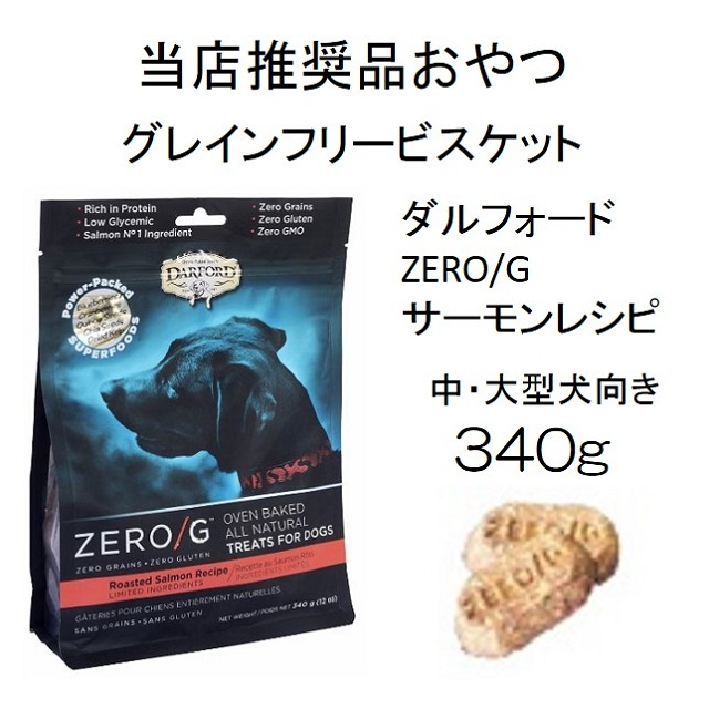 ダルフォード・ZERO/G・ローストサーモン・グレインフリー・オーブンベイクド・ビスケット(中・大型犬向)340g
