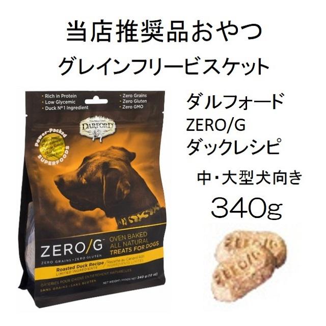ダルフォード・ZERO/G・ローストダック・グレインフリー・オーブンベイクド・ビスケット(中・大型犬向)340g