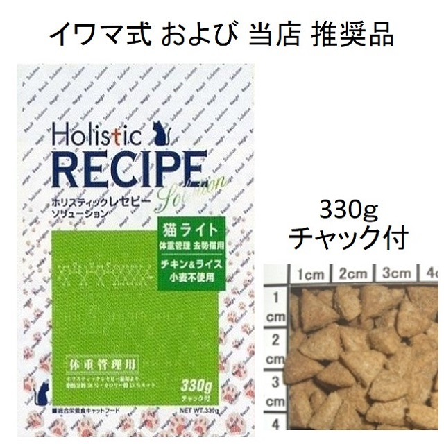 ホリスティックレセピー・猫ライト(体重管理用・去勢猫用・肥満猫用)チキン&ライス(小麦不使用)330g