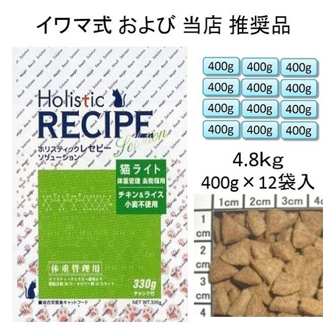 ホリスティックレセピー・猫ライト(体重管理用・去勢猫用・肥満猫用)チキン&ライス(小麦不使用)4.8kg(400g×12袋入)