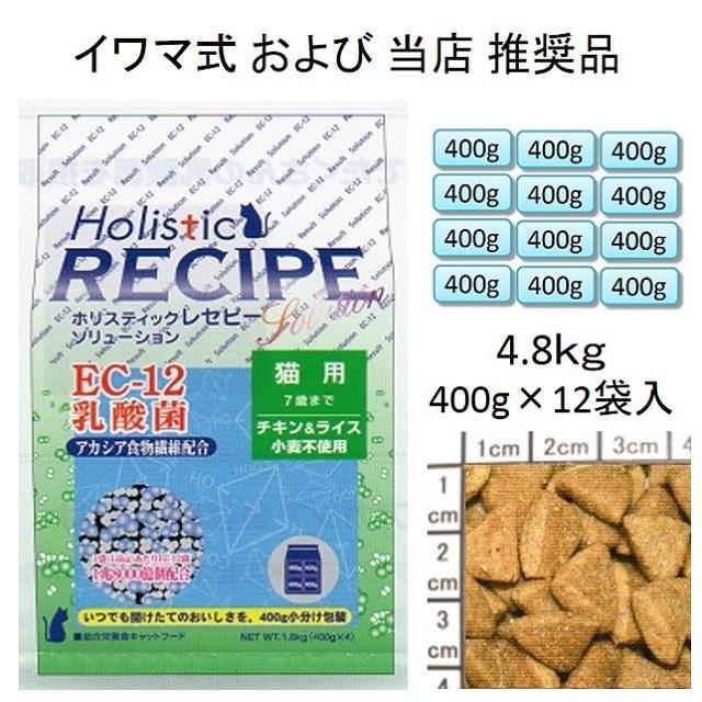 ホリスティックレセピー・猫用EC-12乳酸菌・アカシア食物繊維配合チキン&ライス(小麦不使用)7歳まで4.8kg(400g×12袋入)