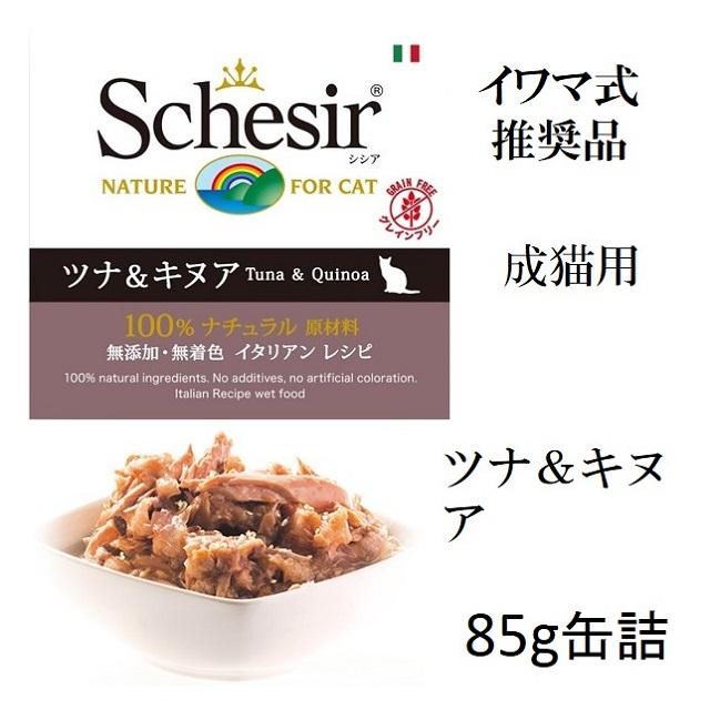 シシア・ツナ&キヌア85g猫用缶詰