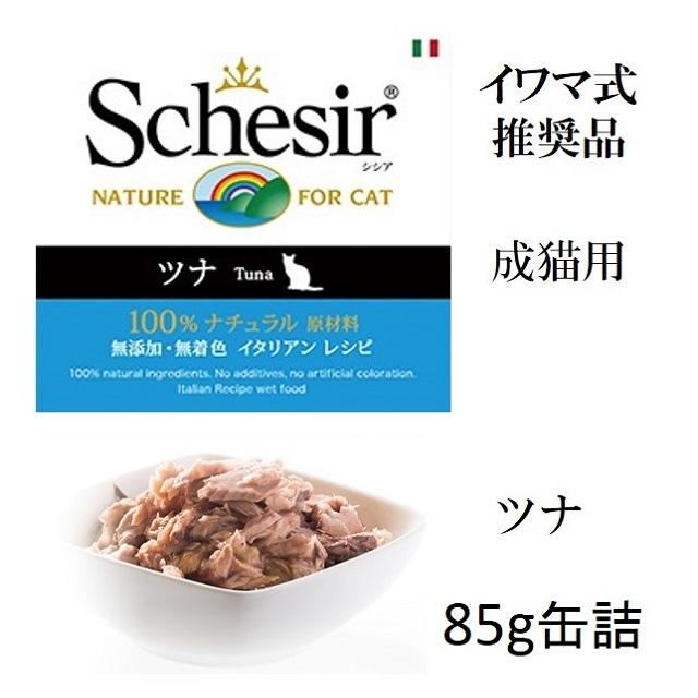 シシア・ツナ85g猫用缶詰