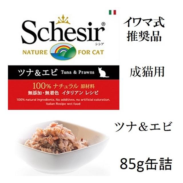 シシア・ツナ&エビ85g猫用缶詰
