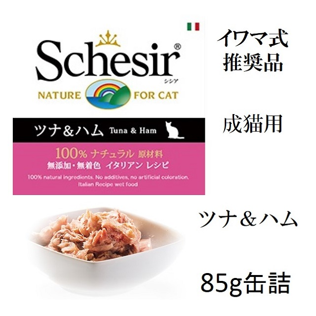 シシア・ツナ&ハム85g猫用缶詰
