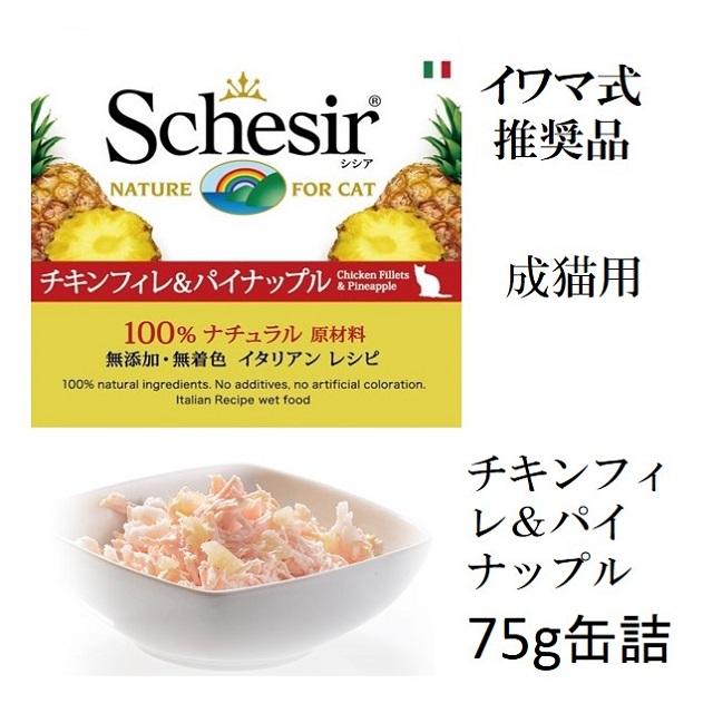 シシア・チキンフィレ&パイナップル75g猫用缶詰