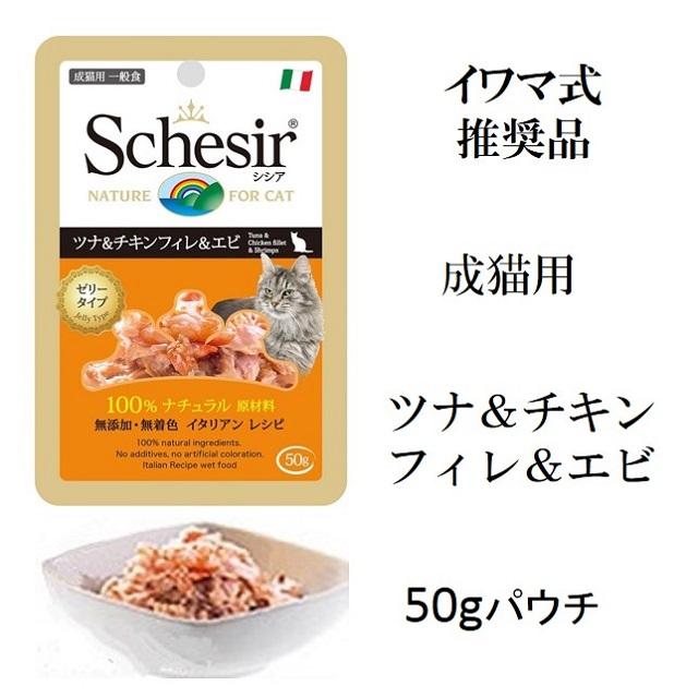 シシア・ツナ&チキンフィレ&エビ50g猫用パウチ