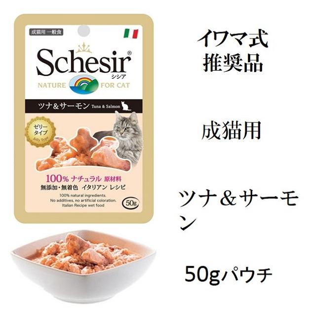 シシア・ツナ&サーモン50g猫用パウチ