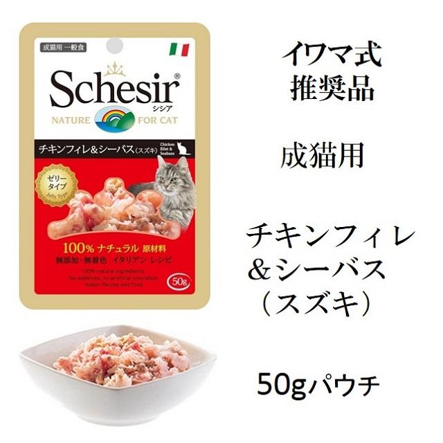 シシア・チキンフィレ&シーバス(スズキ)50g猫用パウチ