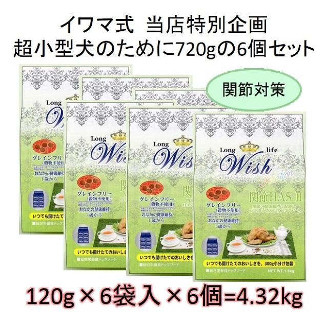 ウィッシュ・HAS-Ⅱ(ハスツー)関節対策犬用・グレインフリー(1歳から)720gの6個セット = 4.32kg(120g×36袋入)
