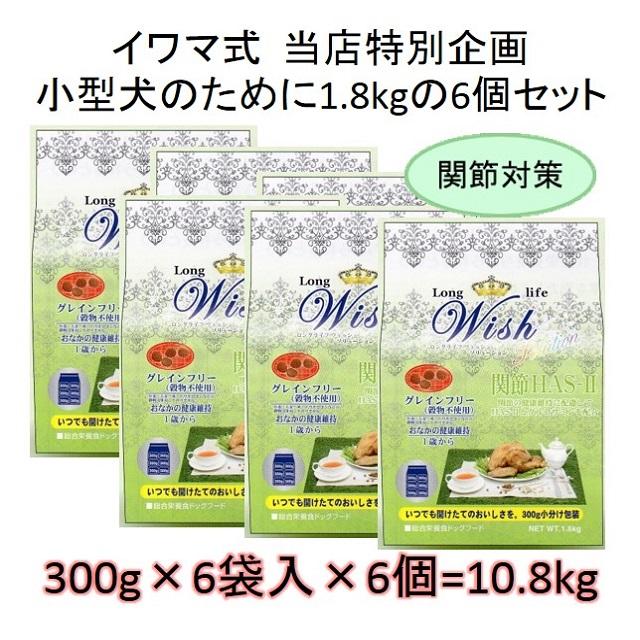 ウィッシュ・HAS-Ⅱ(ハスツー)関節対策犬用・グレインフリー(1歳から)1.8kgの6個セット = 10.8kg(300g×36袋入)