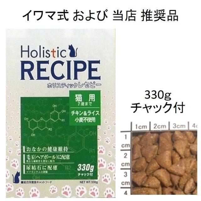ホリスティックレセピー・猫用(幼猫用・成猫用・7歳まで)チキン&ライス(小麦不使用)330g