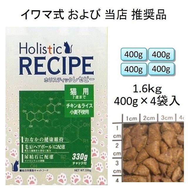 ホリスティックレセピー・猫用(幼猫用・成猫用・7歳まで)チキン&ライス(小麦不使用)1.6kg(400g×4袋入)