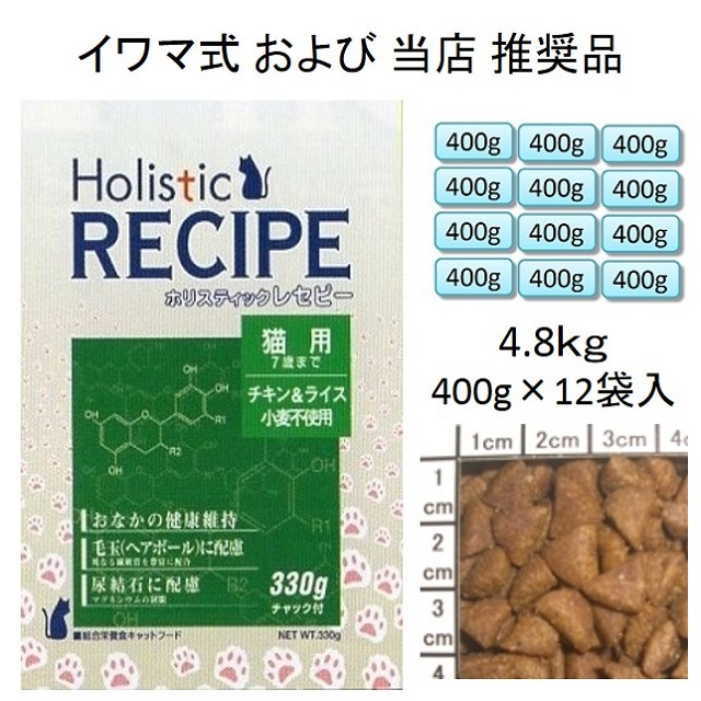 ホリスティックレセピー・猫用(幼猫用・成猫用・7歳まで)チキン&ライス(小麦不使用)4.8kg(400g×12袋入)