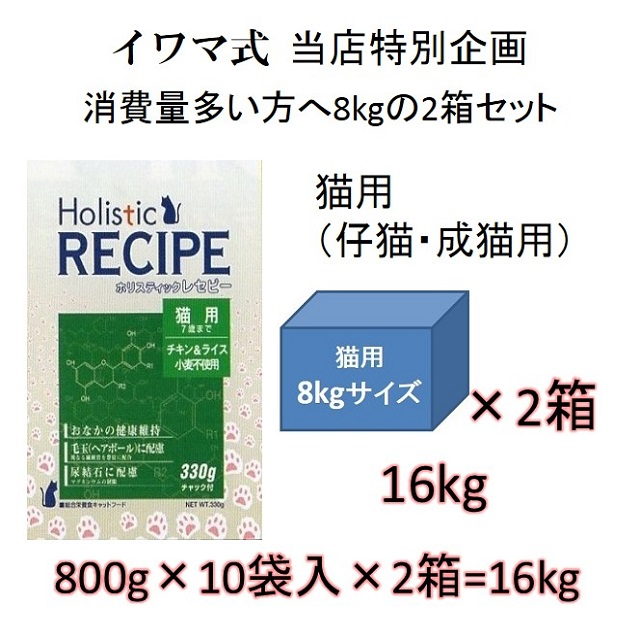 ホリスティックレセピー・猫用(幼猫用・成猫用・7歳まで)チキン&ライス(小麦不使用)当店特別販売品8kgの2箱セット = 16kg(800g×20袋入)