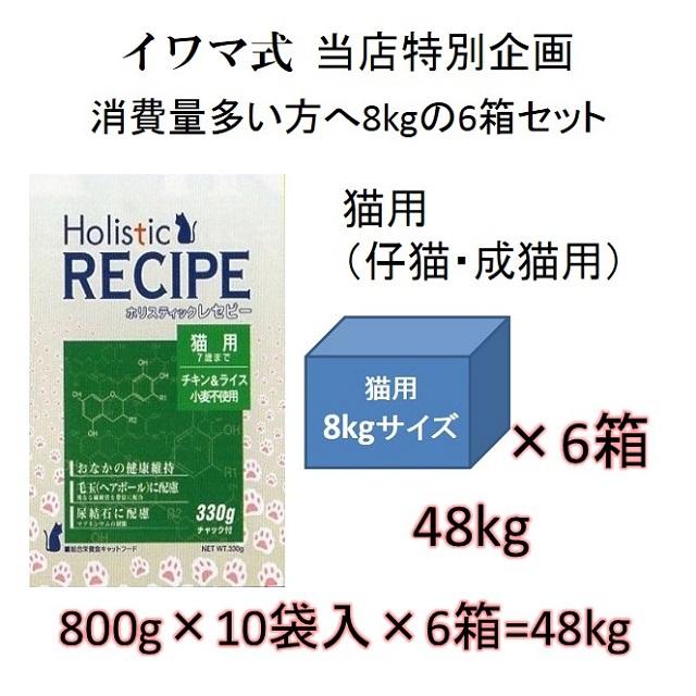 ホリスティックレセピー・猫用(幼猫用・成猫用・7歳まで)チキン&ライス(小麦不使用)当店特別販売品8kgの6箱セット = 48kg(800g×60袋入)