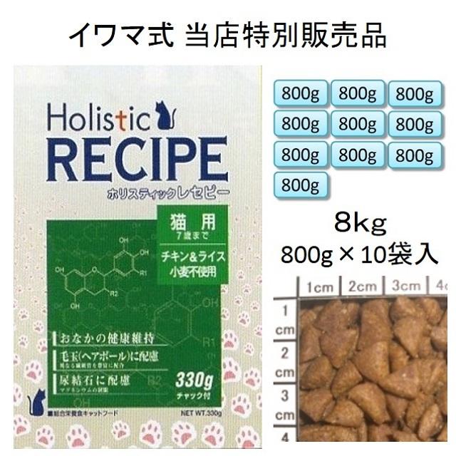 ホリスティックレセピー・猫用(幼猫用・成猫用・7歳まで)チキン&ライス(小麦不使用)当店特別販売品8kg(800g×10袋入)