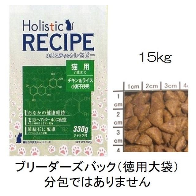 ホリスティックレセピー・猫用(幼猫用・成猫用・7歳まで)チキン&ライス(小麦不使用)15kg