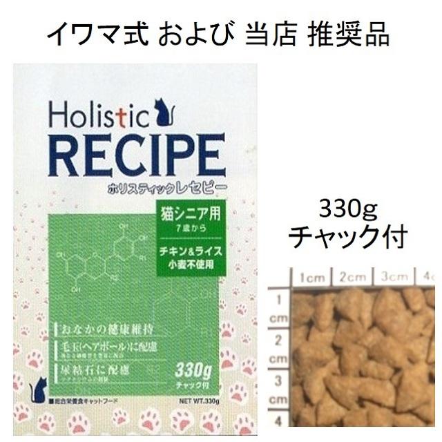ホリスティックレセピー・猫シニア用(老猫用・高齢猫用 7歳から)チキン&ライス(小麦不使用)330g
