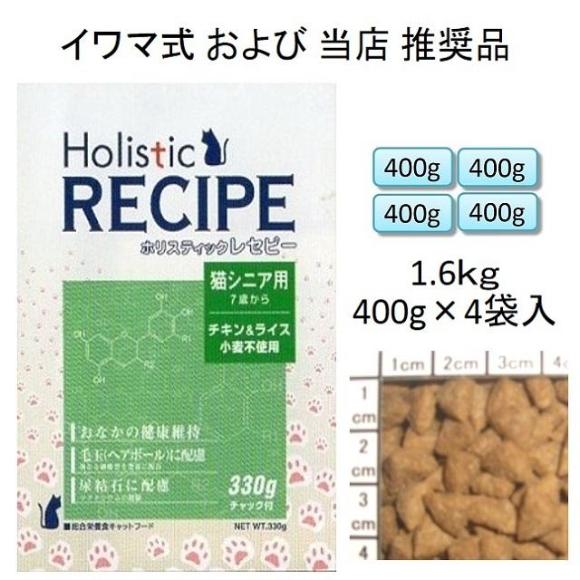 ホリスティックレセピー・猫シニア用(老猫用・高齢猫用 7歳から)チキン&ライス(小麦不使用)1.6kg(400g×4袋入)