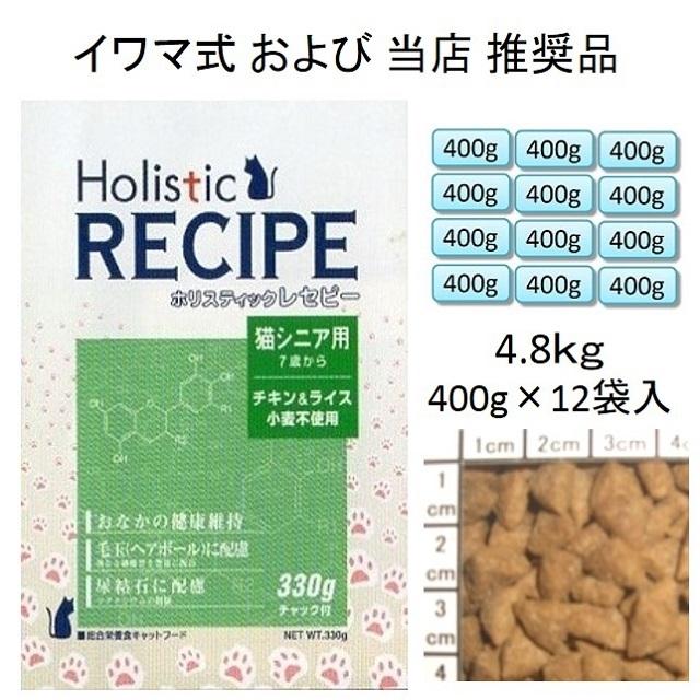 ホリスティックレセピー・猫シニア用(老猫用・高齢猫用 7歳から)チキン&ライス(小麦不使用)4.8kg(400g×12袋入)