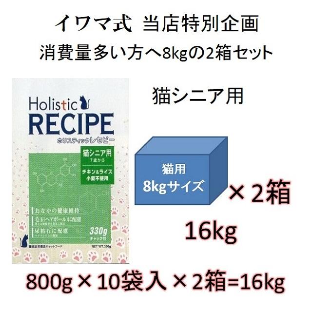 ホリスティックレセピー・猫シニア用(老猫用・高齢猫用 7歳から)チキン&ライス(小麦不使用)当店特別販売品8kgの2箱セット = 16kg(800g×20袋入)