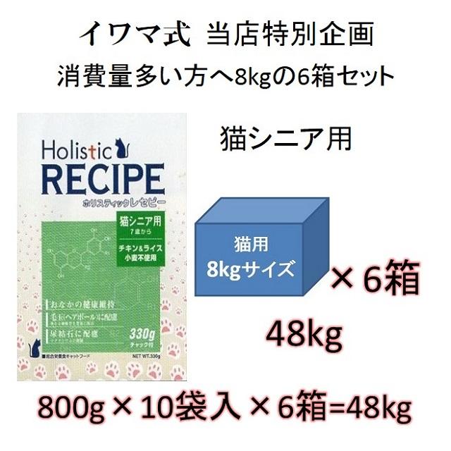 ホリスティックレセピー・猫シニア用(老猫用・高齢猫用 7歳から)チキン&ライス(小麦不使用)当店特別販売品8kgの6箱セット = 48kg(800g×60袋入)