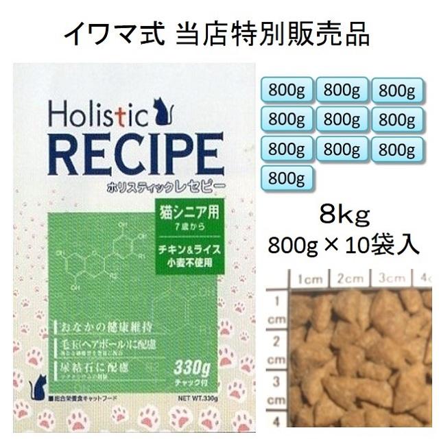 ホリスティックレセピー・猫シニア用(老猫用・高齢猫用 7歳から)チキン&ライス(小麦不使用)当店特別販売品8kg(800g×10袋入)