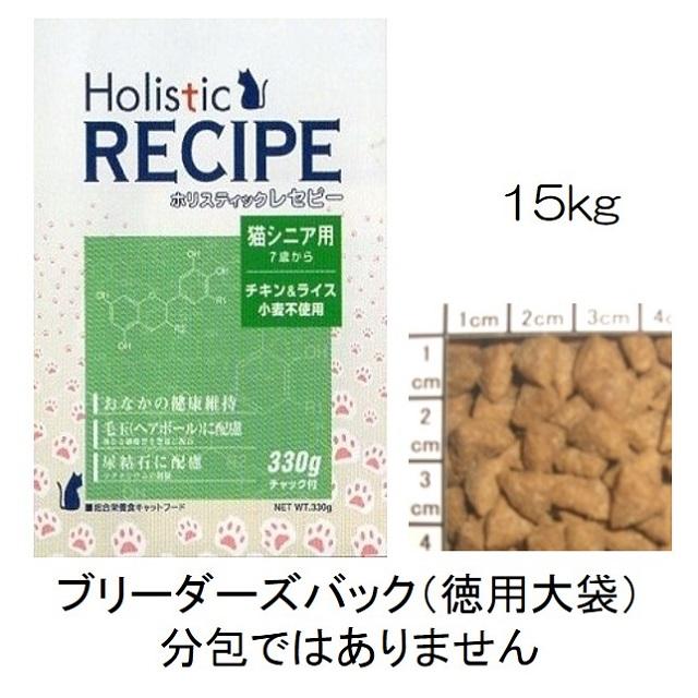 ホリスティックレセピー・猫シニア用(老猫用・高齢猫用 7歳から)チキン&ライス(小麦不使用)15kg