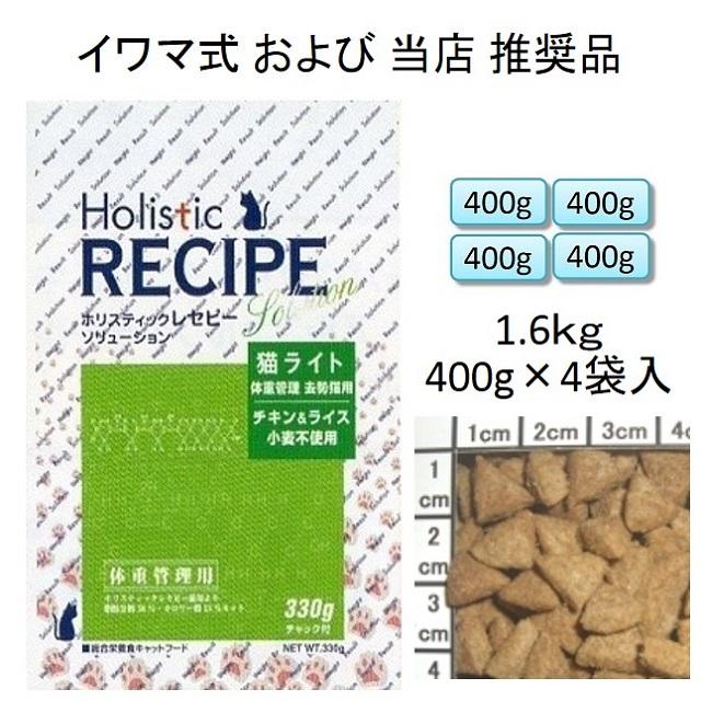 ホリスティックレセピー・猫ライト(体重管理用・去勢猫用・肥満猫用)チキン&ライス(小麦不使用)1.6kg(400g×4袋入)