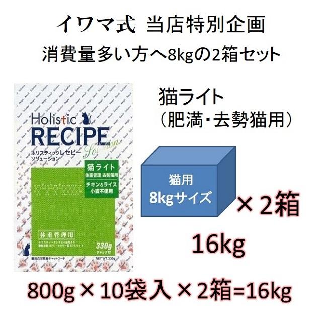 ホリスティックレセピー・猫ライト(体重管理用・去勢猫用・肥満猫用)チキン&ライス(小麦不使用)当店特別販売品8kgの2箱セット = 16kg(800g×20袋入)