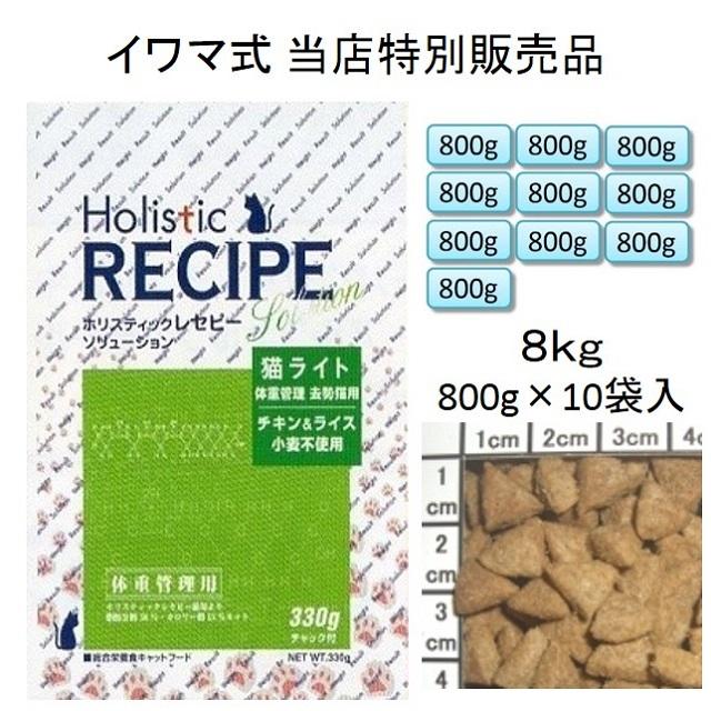 ホリスティックレセピー・猫ライト(体重管理用・去勢猫用・肥満猫用)チキン&ライス(小麦不使用)当店特別販売品8kg(800g×10袋入)