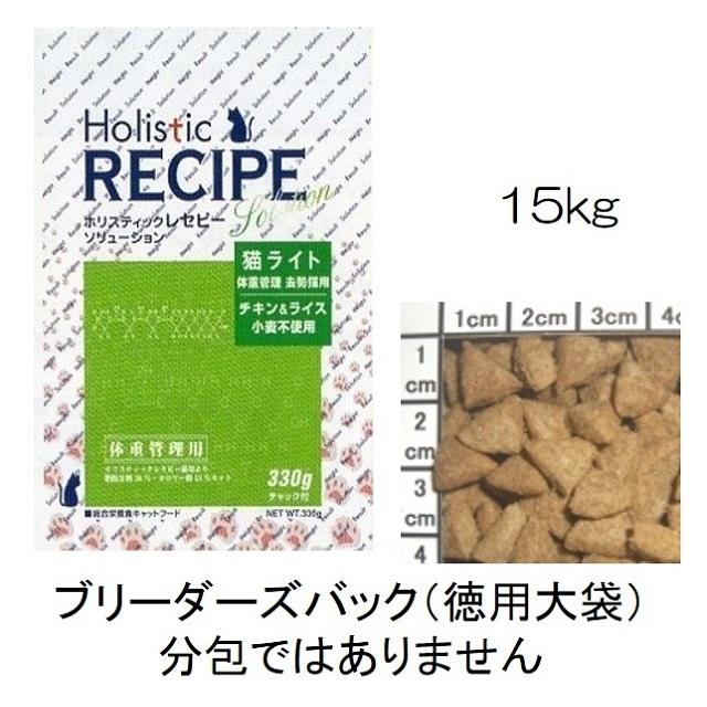 ホリスティックレセピー・猫ライト(体重管理用・去勢猫用・肥満猫用)チキン&ライス(小麦不使用)15kg
