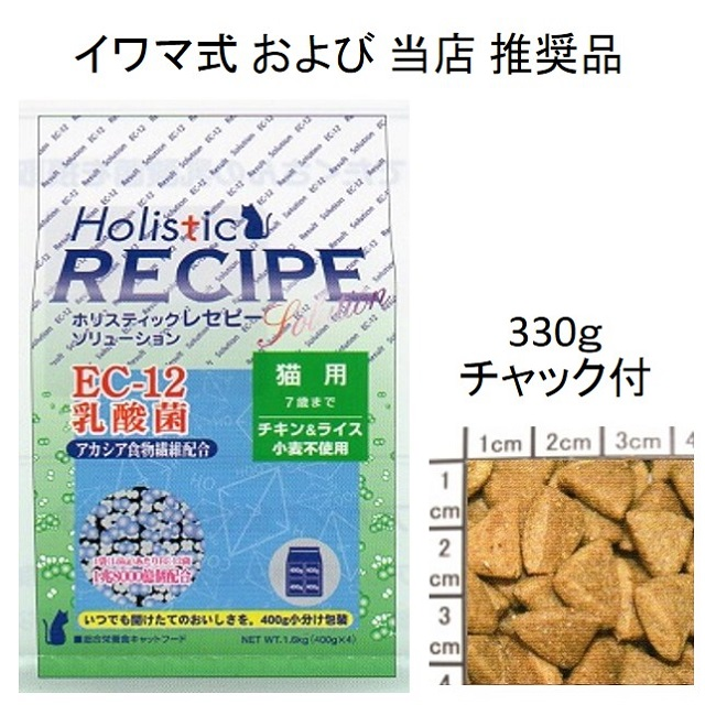 ホリスティックレセピー・猫用EC-12乳酸菌・アカシア食物繊維配合チキン&ライス(小麦不使用)7歳まで330g