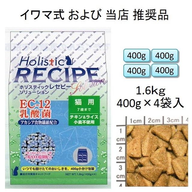 ホリスティックレセピー・猫用EC-12乳酸菌・アカシア食物繊維配合チキン&ライス(小麦不使用)7歳まで1.6kg(400g×4袋入)