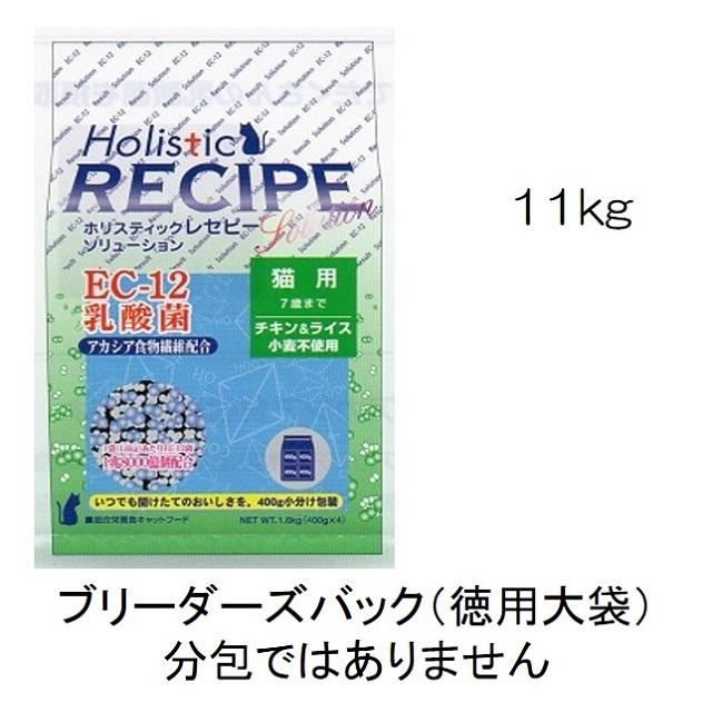 ホリスティックレセピー・猫用EC-12乳酸菌・アカシア食物繊維配合チキン&ライス(小麦不使用)7歳まで11kg