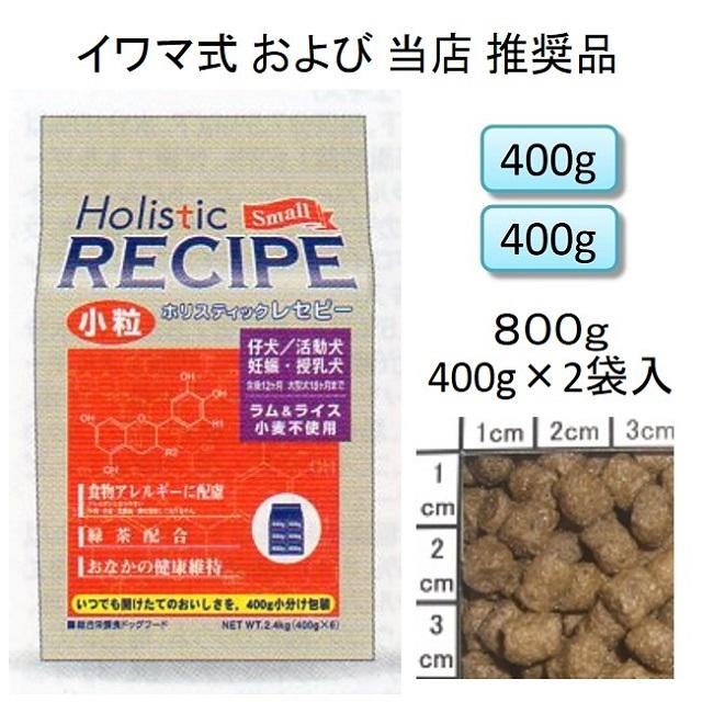 ホリスティックレセピー・パピー(仔犬/活動犬/妊娠・授乳犬用)ラム&ライス小粒(小麦不使用)800g(400g×2袋入)