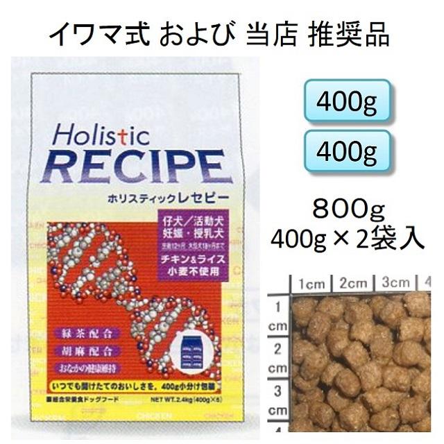 ホリスティックレセピー・パピー(仔犬/活動犬/妊娠・授乳犬用)チキン&ライス(小麦不使用)800g(400g×2袋入)
