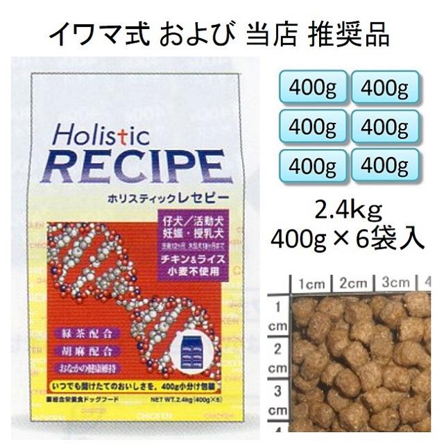 ホリスティックレセピー・パピー(仔犬/活動犬/妊娠・授乳犬用)チキン&ライス(小麦不使用)2.4kg(400g×6袋入)
