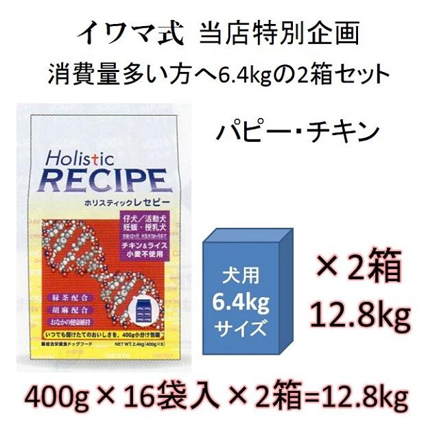 ホリスティックレセピー・パピー(仔犬/活動犬/妊娠・授乳犬用)チキン&ライス(小麦不使用)6.4kgの2箱セット = 12.8kg