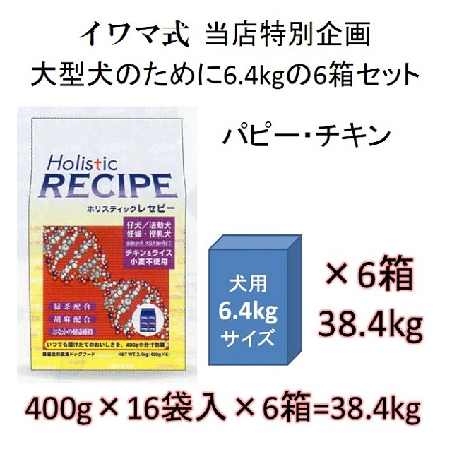 ホリスティックレセピー・パピー(仔犬/活動犬/妊娠・授乳犬用)チキン&ライス(小麦不使用)6.4kgの6箱セット = 38.4kg