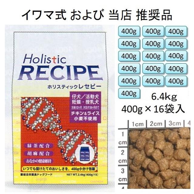 ホリスティックレセピー・パピー(仔犬/活動犬/妊娠・授乳犬用)チキン&ライス(小麦不使用)6.4kg(400g×16袋入)