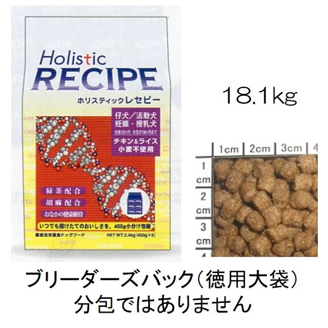 ホリスティックレセピー・パピー(仔犬/活動犬/妊娠・授乳犬用)チキン&ライス(小麦不使用)18.1kg