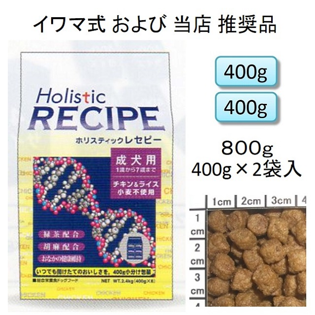 ホリスティックレセピー・成犬用チキン&ライス(小麦不使用)800g(400g×2袋入)