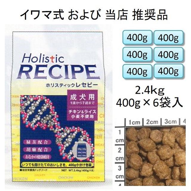 ホリスティックレセピー・成犬用チキン&ライス(小麦不使用)2.4kg(400g×6袋入)