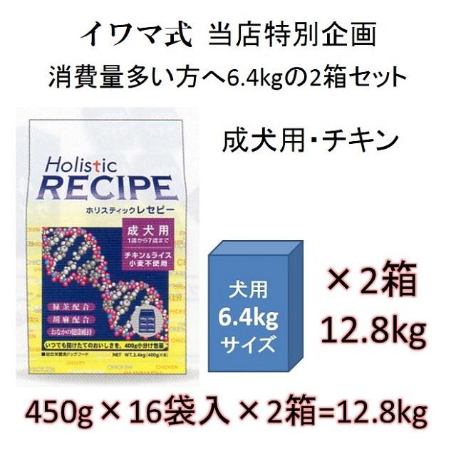 ホリスティックレセピー・成犬用チキン&ライス(小麦不使用)6.4kgの2箱セット = 12.8kg