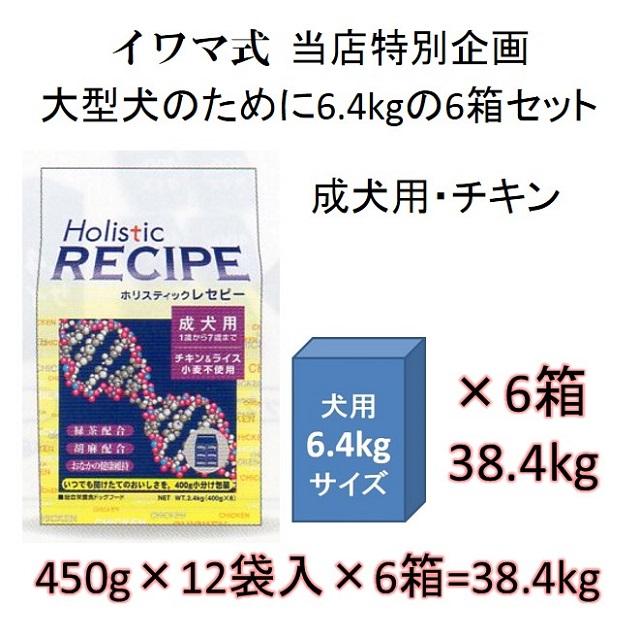 ホリスティックレセピー・成犬用チキン&ライス(小麦不使用)6.4kgの6箱セット = 38.4kg