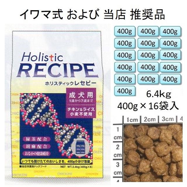 ホリスティックレセピー・成犬用チキン&ライス(小麦不使用)6.4kg(400g×16袋入)